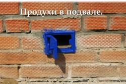 Для того, чтобы уменьшить влажность в подвале, необходимо его проветривать или соорудить продухи в стене.