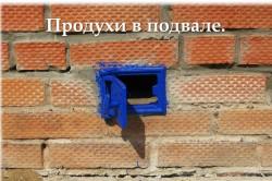 Порой бывает достаточно естественной вентиляции подвала. Для этого в цокольной части дома создается маленькое окошко.